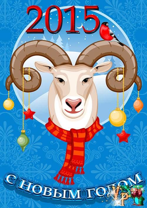 Плакат к новому году козы 2018