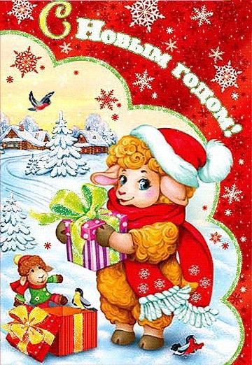 Бесплатные поздравительные открытки новый год