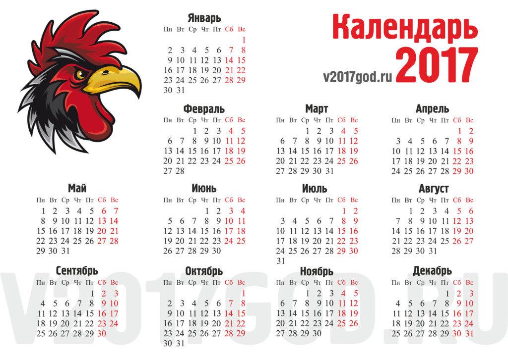 Календарь на 2017 год с петухами