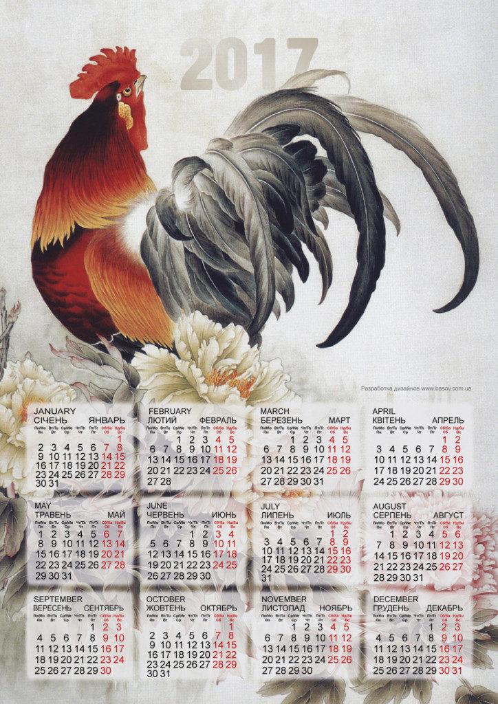 Новогодний календарь с петухами