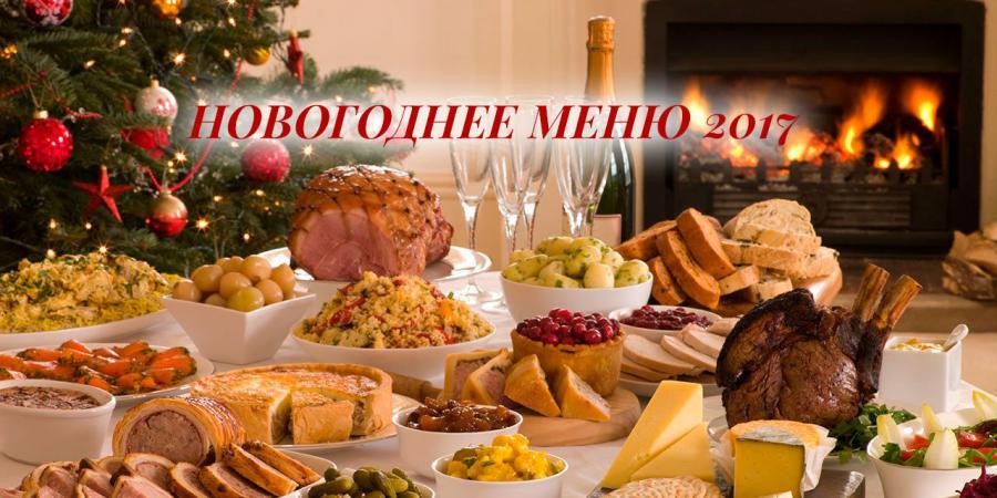 Новогоднее меню 2017