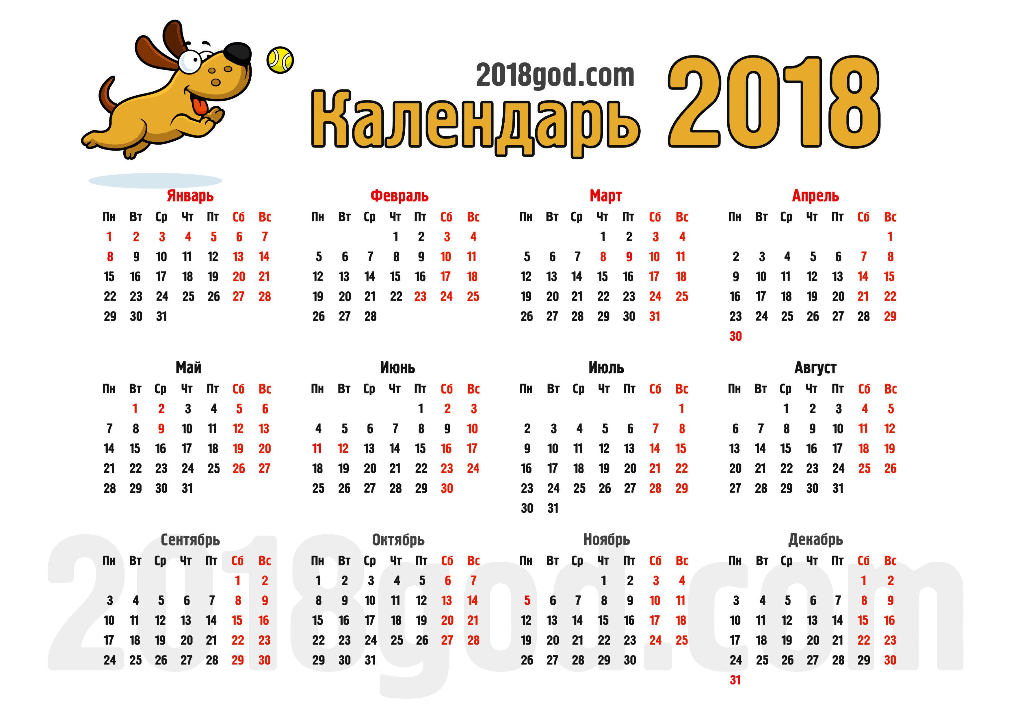 набора покажи календарь все годы картинки водителя