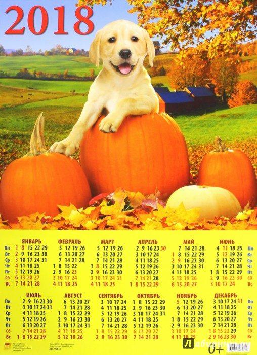 Настенные календари с изображением собак и щенков