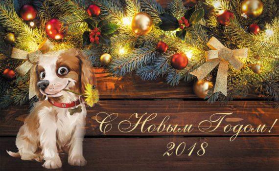 Красивые виртуальные открытки на Новый год 2018 - год Собаки