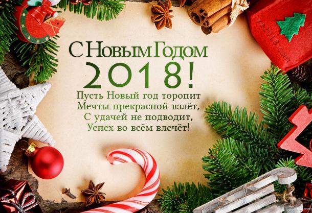 Картинка открытки на новый год