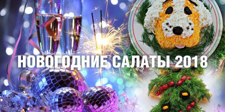 Интересные салаты на Новый год 2018