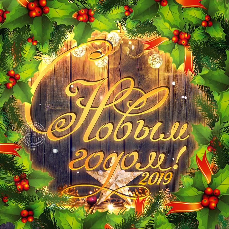 Новогодние открытки 2019 года