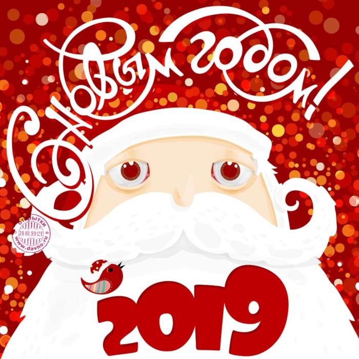 Новогодние открытки 2019 года с Дедом Морозом