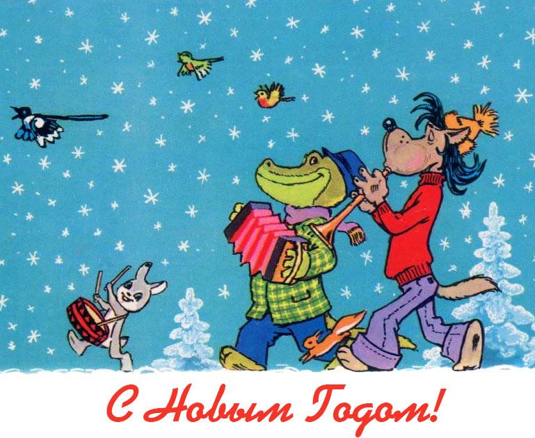 Поздравление с новым годом от волка из ну погоди того