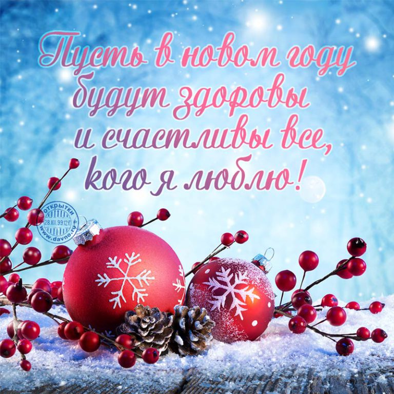 Поздравления и благодарности - Страница 4 Noviy-god-s-pojelanjami-768x768