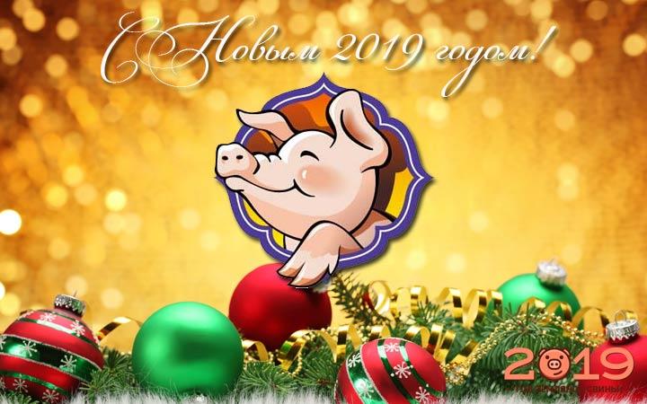 новогодние открытки и поздравления с 2019 годом скачать бесплатно