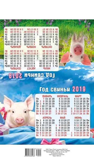 Настольный производственный календарь-домик 2019 на год Свиньи или Кабана