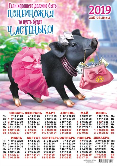 Красивые календари со свинками на 2019 год