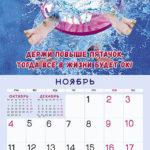 Календарь по месяцам со свинками и кабанчиками на 2019 год