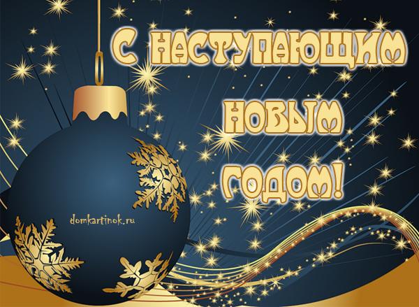 Поздравительные открытки с наступающим Новым годом и Рождеством