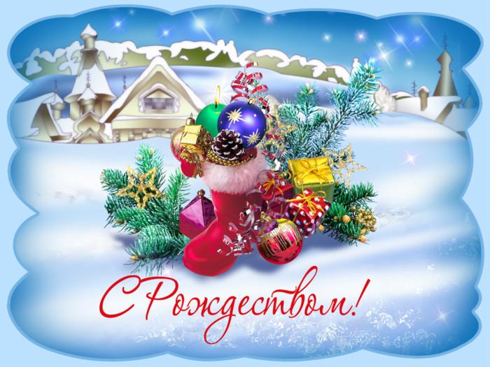 Рождественские открытки-поздравление