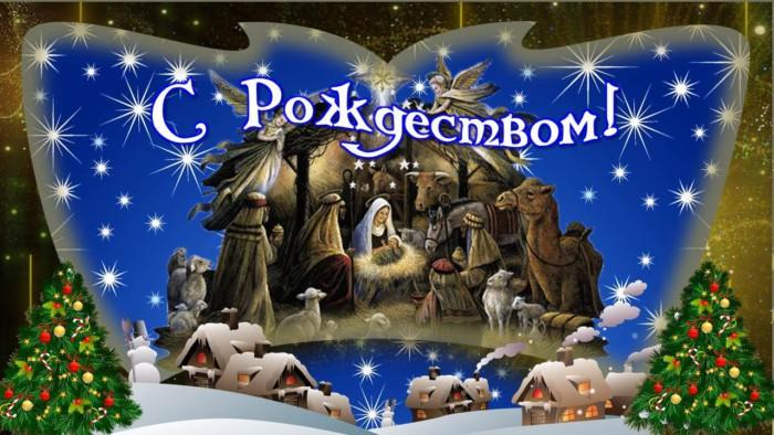 Лучшие открытки с Рождеством