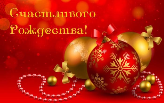 Стильные поздравительные открытки с Рождеством