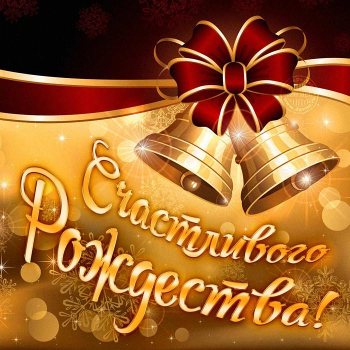 rozhdestvo-pozdravleniya-otkritki foto 19