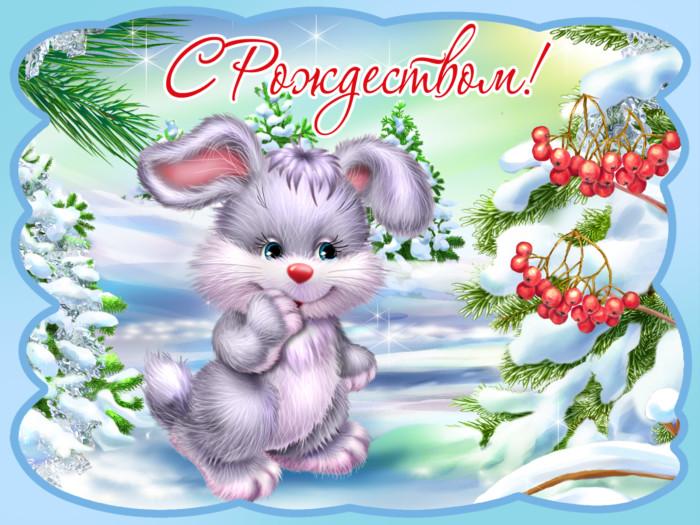 Милые поздравительные открытки с Рождеством