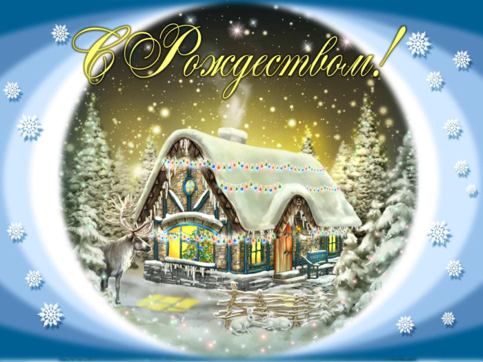 Новые поздравительные открытки с Рождеством