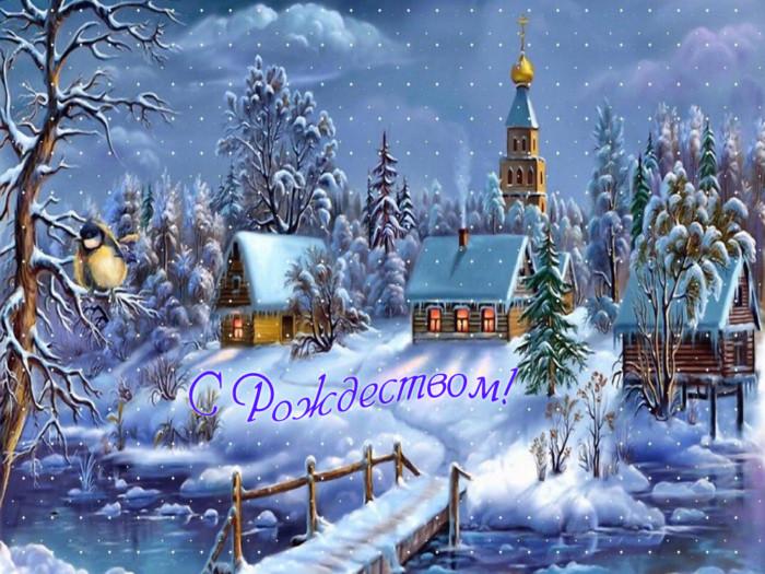 Красивые классические поздравительные открытки с Рождеством