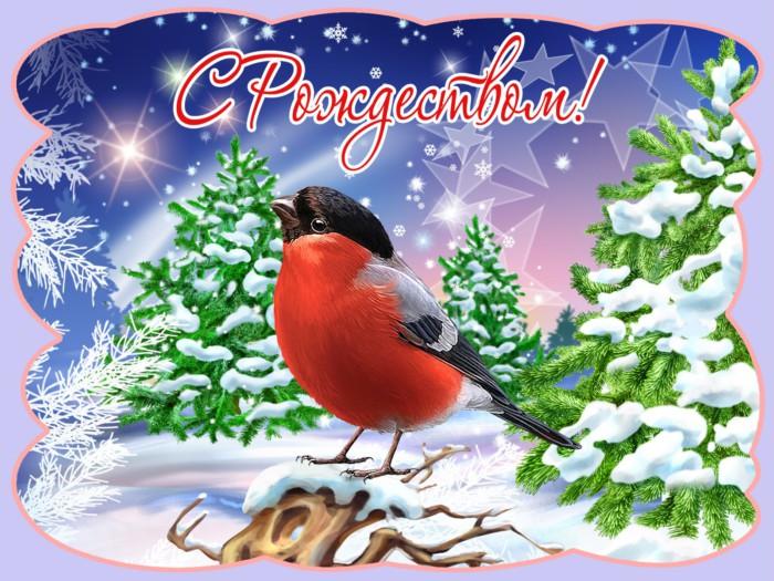 Красивые поздравительные открытки с Рождеством