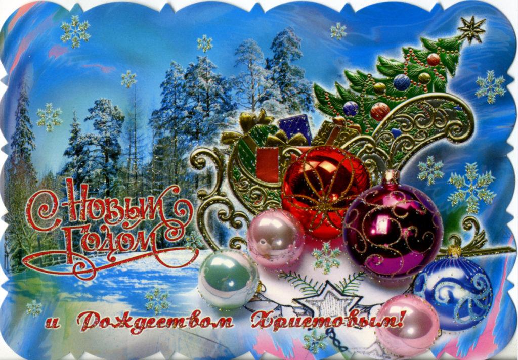 Новым годом и рождеством красивые поздравления