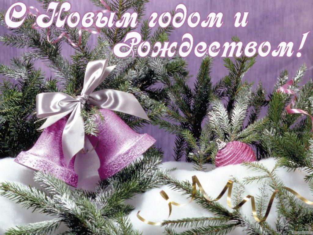 Новые поздравительные открытки с Новым годом и Рождеством