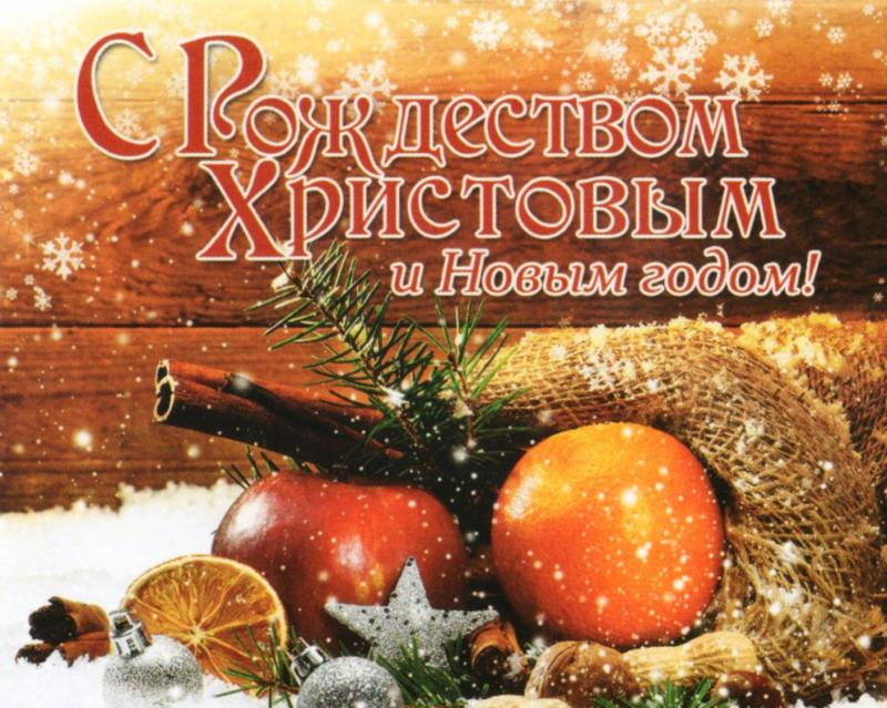 Днем, поздравления открытки с новым годом и рождеством 2019
