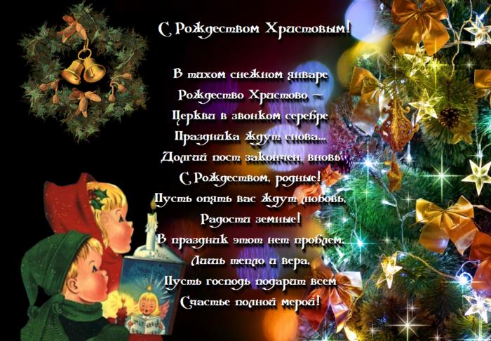 Поздравительная картинка с Рождеством - оригинальная и красивая