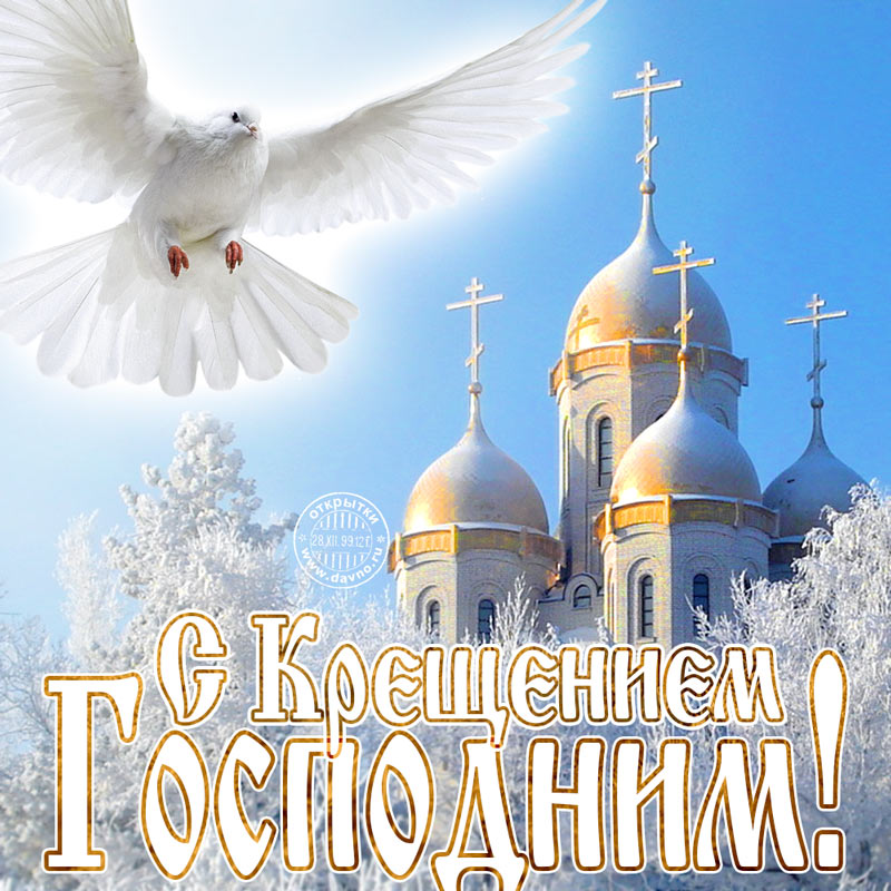 Красивые открытки с Крещением Господним с небольшими поздравлениями в стихах и коротким текстом