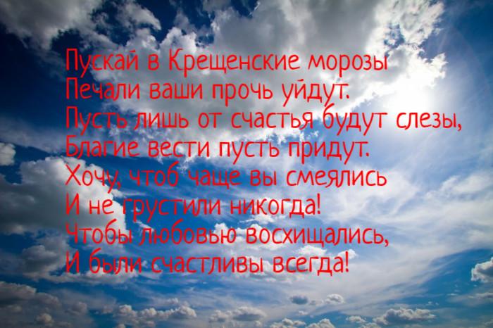 Красивые поздравления с Богоявлением Господним