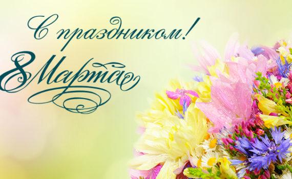 Поздравительные открытки на 8 Марта без текста поздравления
