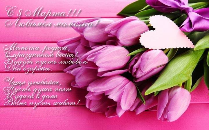 Короткое поздравление с 8 мартом для мамы