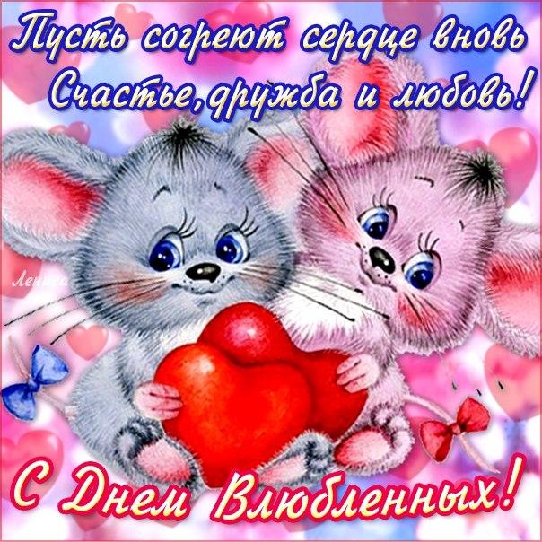 День влюбленных открытку
