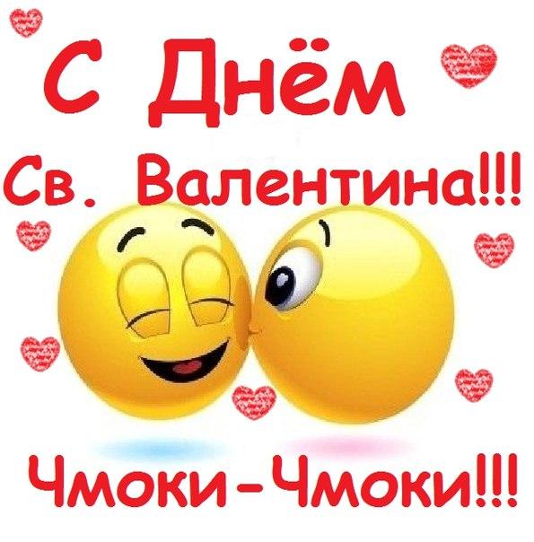 Красивые открытки с днем Валентина с коротким текстом поздравления