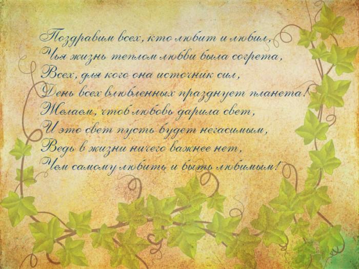 Красивые небольшие поздравления ко дню Влюбленных в стихах
