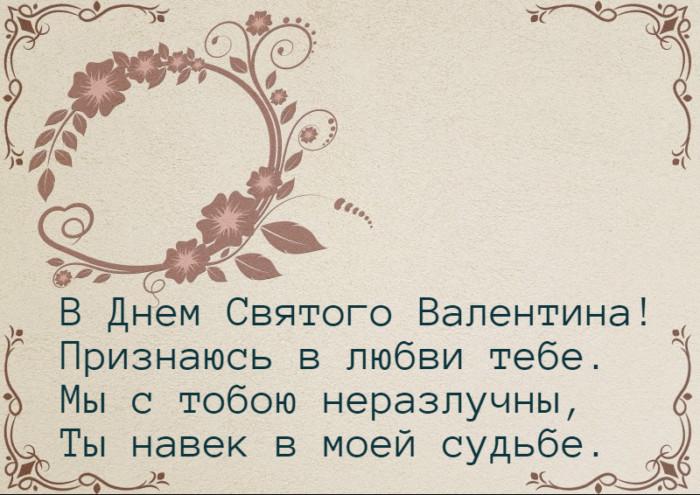 Короткие в 4 строки смс-поздравления на день Влюбленных