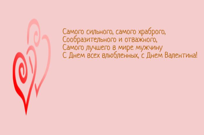 Хорошие стихотворные поздравления на день Валентина парню