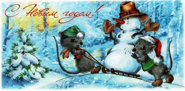 Старые новогодние открытки на год Крысы короткое поздравление