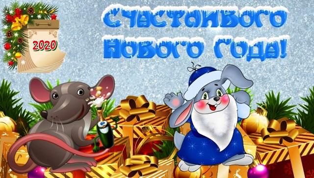 Новогодние открытки с мышками и крысами