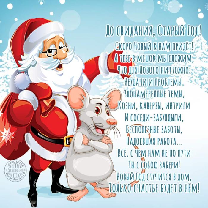 Новые открытки с наступающим годом Крысы - красивое поздравление в стихах