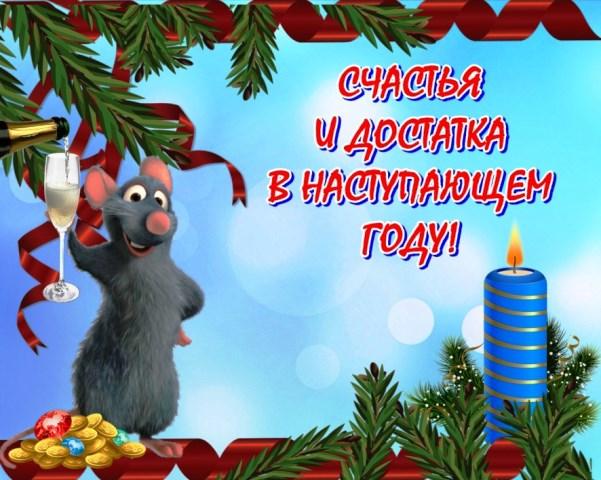 Красивые открытки с наступающим годом Крысы