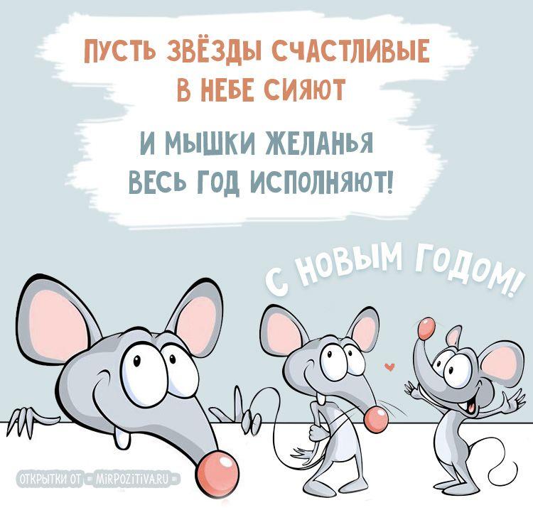 Прикольные открытки с Новым годом Крысы