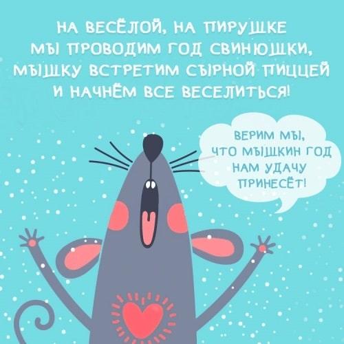 Прикольные открытки с годом Крысы