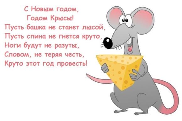Прикольные открытки с годом Крысы - смешное поздравление в стихах