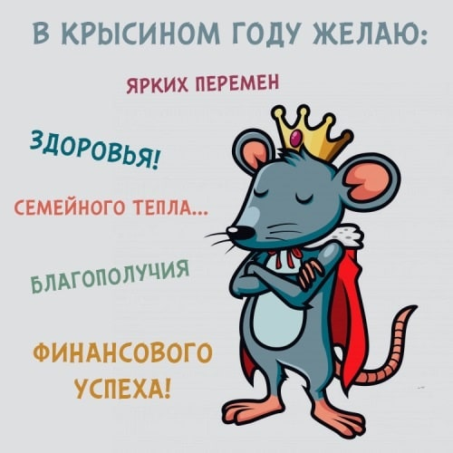 Необычные открытки с новогодними крысами и мышами