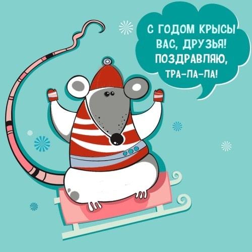 Стильные открытки с новогодними крысками и мышами