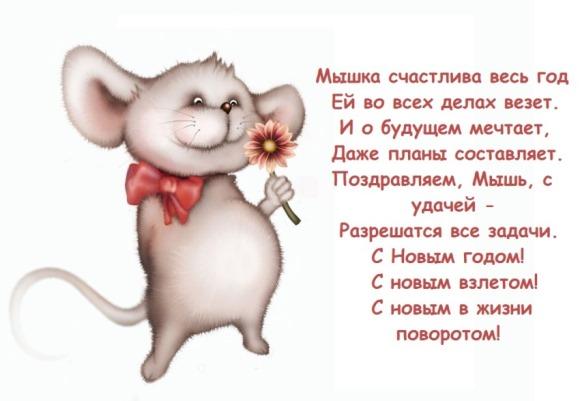 Новогодние открытки с годом Крысы - поздравление-стих